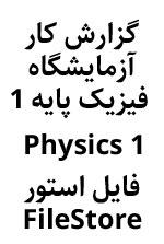 دانلود گزارش کار آزمایشگاه فیزیک پایه 1 pdf